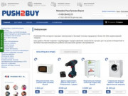 Интернет магазин Можайск Руза электроника бытовая техника с доставкой