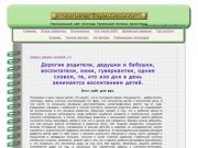 Учебное пособие Теремковой Н. Э. `Логопедические домашние задания для детей 5