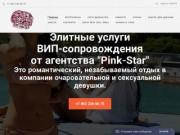 """Эскорт агентство """"Pink Star"""" г.Сочи, Красная Поляна"""