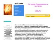 Электрика по г.Северодвинску и пригороду