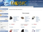 Интернет-магазин Глобус Новочеркасск