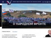 новостная вкладка регионального отделения Общероссийского народного фронта в Республике Тыва (Россия, Тува, Кызыл)