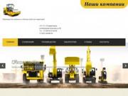 Группа компаний Нерсесян — Производство асфальта и благоустройство территорий