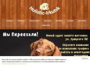 Холистик-Иркутск | Корма премиум класса в нашем городе по доступным ценам