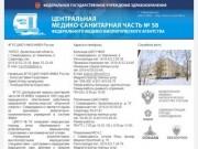 ЦМСЧ-58 (центральная медсанчасть №58) г.Северодвинск