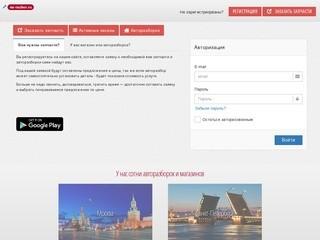 На разбор.ру - поиск автозапчастей, все авторазборки Москвы и Санк-Петербурка | Авторизация