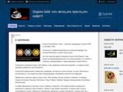 Organo Gold - кофейный бизнес (Томская область, Томск, ул. Усова, Телефон: +79627788836)