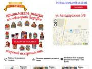 Подарки в Якутске