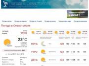 Погода в Севастополе. Температура воды в море. Прогноз погоды.