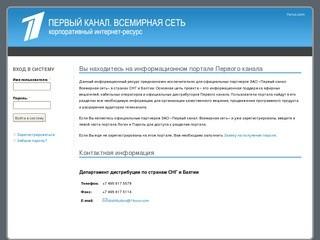 Первый канал. Всемирная сеть (Интернет-портал для стран СНГ и Балтии)