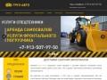Торгово-транспортная компания (Россия, Красноярский край, Красноярск)