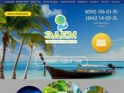 Туристическая фирма Эдем Калуша. Туры в  Доминикану, Индию. ГОА.Вьетнам