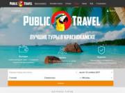 Паблик Трэвел Краснокамск - Горящие туры и путевки от лучших турфирм Краснокамска