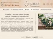 Красивое кафе Москвы. Информация на Cafe-Usadba.Com. (Россия, Нижегородская область, Нижний Новгород)