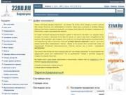 22AU.RU - Интернет-аукцион города Барнаула