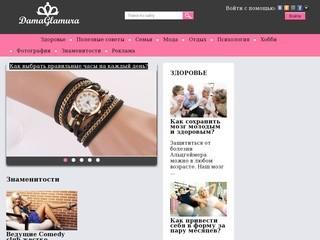 Женский информационный портал (Россия, Московская область, Москва)