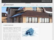 Сайт строительной компании Артельстрой, специализирующейся на строительстве коттеджей. (Россия, Волгоградская область, Волгоград)