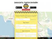 Заказ такси в Петропавловске-Камчатском