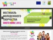 Онего Микс - 2012 - Фестиваль молодежного творчества