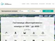 Гостиница Волгореченск — Гостиница города Волгореченск