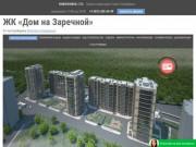 Дом на Заречной — квартиры от застройщика Normann (Норманн) официальный сайт Спб