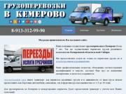 Мы осуществляем перевозки грузов различного назначения по Кемеровской области и всей Сибири. (Россия, Кемеровская область, Кемерово)