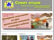 Совет отцов города Можги (Россия, Удмуртия, г. Можга)