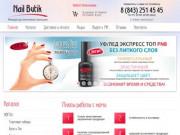 Интернет магазин Nail Butik предлагает профессиональную систему гель-лакового покрытия. Мы осуществляем оптовые и розничные продажи по всей России и странам СНГ. (Россия, Татарстан, Казань)