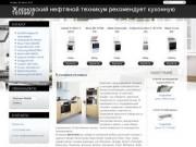 Жирновский нефтяной техникум рекомендует кухонную технику