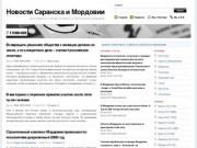 Новости Саранска и Мордовии