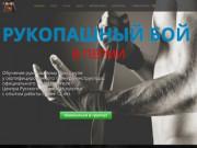 Рукопашный Бой в Перми. Первое занятие бесплатно. Записаться по телефону +7(908)240-40-93