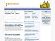 Fatportal.ru - продукты питания: цены на сахар, мясо, птицу, рыбу, молоко, масло, овощи, фрукты, консервы