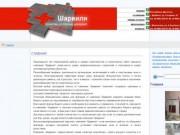 Компания Шарвили | Профессиональные строительные услуги в Дагестане