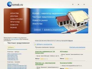 Навигатор московской недвижимости