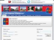 Неофициальный сайт города Ожерелье