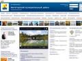 Вытегорский муниципальный район, официальный сайт