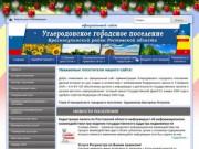 Углеродовское городское поселение Красносулинского района