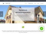 Строительство забора из профнастила. Обращайтесь к нам! (Россия, Иркутская область, Иркутск)