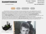 Памятники ГРАНИТ в Кумертау