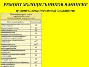 Ремонт холодильников и морозильников. (Белоруссия, Минская область, Минск)