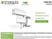 Наружная реклама в Элисте и Республике Калмыкия - Рекламное агентство А