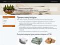 Покупка макулатуры и вторичного сырья. (Россия, Ленинградская область, Санкт-Петербург)
