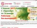 Заказать фруктовые букеты в Москве- Купить букет из фруктов с доставкой- Frutobuket