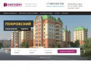Магазин недвижимости: купить квартиру в Барнауле, продать квартиру | Новостройки, вторичный рынок