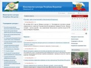 Министерство культуры Республики Ингушетия
