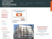 МУЗ Детская городская поликлиника. г. Краснознаменск