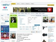МЕТА Знакомства: сайт бесплатных знакомств (Украина)