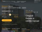 Готовый бизнес в Санкт-Петербурге (Россия, Ленинградская область, Санкт-Петербург)