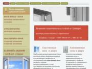 Ремонт и обслуживание пластиковых окон и дверей (Россия, Самарская область, Самара)