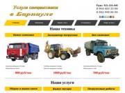 Услуги и аренда экскаватора-погрузчика, самосвала  в Барнауле